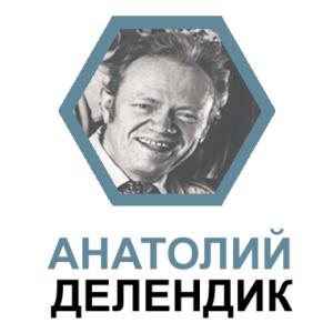 Анатолий Делендик официальный сайт